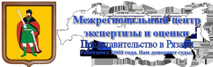 Центр экспертизы и оценки в Рязани