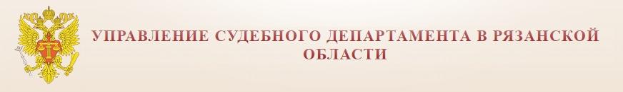 Управление судебного департамента Рязанской области